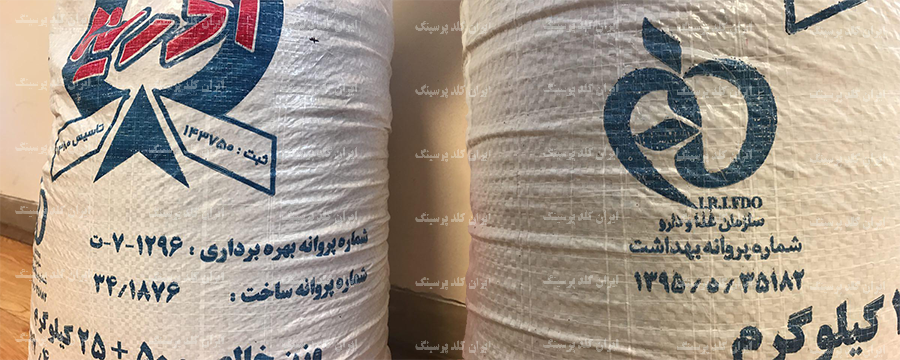 Washed sesame bags produced by Iran Cold Pressing