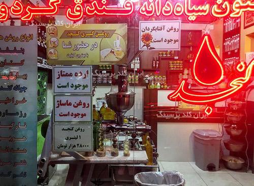 مشتری ایران کلدپرسینگ iran cold pressing