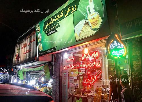 3- فروشگاه کریمی - مشتری ایران کلد پرسینگ Iran coldpressing