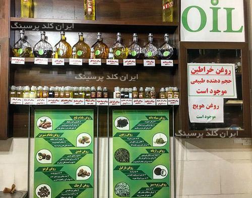 فروش روغن های تخصصی ایران کلدپرسینگ iran cold pressing