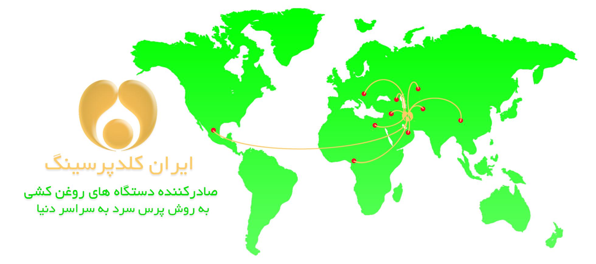 صادرات محصولات روغنگیری و روغنکشی ایران کلدپرسینگ