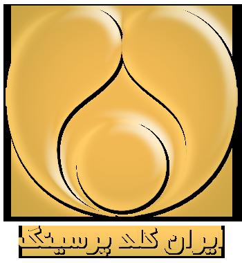 ايران كلد پرسينگ